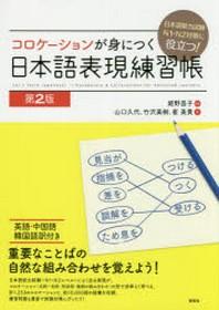 コロケ-ションが身につく日本語表現練習帳 日本語能力試驗N1.N2對策に役立つ!