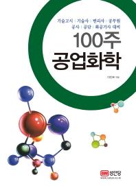 100주 공업화학