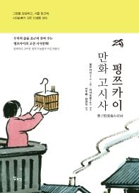 펑쯔카이 만화 고시사(양장본 HardCover)