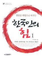 한국인의 힘. 1(절망을 희망으로 바꾸는)