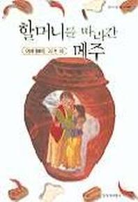 할머니를 따라간 메주(창비 아동문고180)