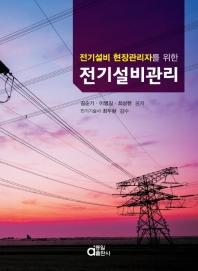 전기설비관리(전기설비 현장관리자를 위한)