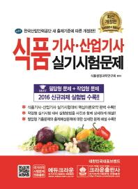 식품기사 산업기사 실기시험문제(2017)(개정판)