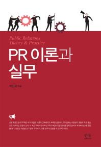 PR 이론과 실무(양장본 HardCover)