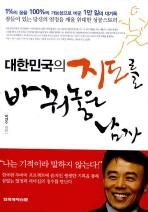 대한민국의 지도를 바꿔놓은 남자