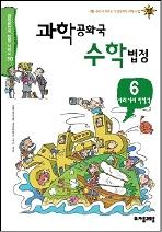 과학공화국 수학법정. 6: 여러 가지 방정식(과학공화국 법정 시리즈 30)