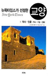 뉴욕타임스가 선정한 교양 7(역사 인물)