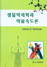 생물약제학과 약물속도론(약제학총서 3)