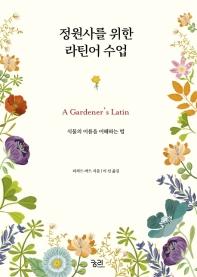 정원사를 위한 라틴어 수업(양장본 HardCover)
