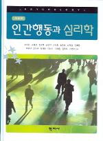 인간행동과 심리학(2판)