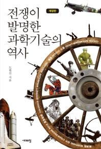 전쟁이 발명한 과학기술의 역사(개정판)