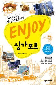 ENJOY 싱가포르(2016-2017)(2판)(Enjoy 세계여행 시리즈 8)