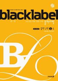 중학 수학 1-1(2020)(블랙라벨)
