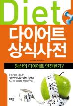 다이어트 상식사전