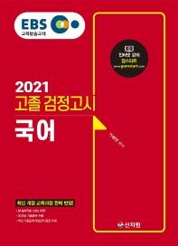 국어 고졸 검정고시(2021)(EBS)
