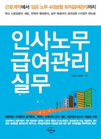인사노무 급여관리 실무(4판)