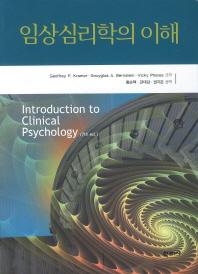 임상심리학의 이해