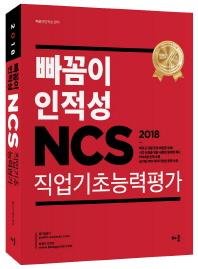 빠꼼이 인적성 NCS 직업기초능력평가(2018)