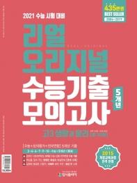 고등 생활과 윤리 고3 수능기출 5개년 모의고사(2020)(2021 수능대비)(리얼 오리지널)