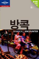 방콕(휴대용지도1부포함)(론리 플래닛 인카운터)