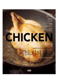 닭요리의 기술(손질부터 조리까지 자세히 알려주는)(정통요리와 응용레시피 82)