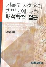 기독교 사회윤리 방법론에 대한 해석학적 접근