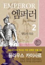 엠퍼러. 2: 왕들의 죽음(상)