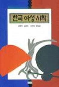 한국여성시학