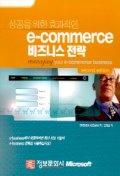 e-COMMERCE 비즈니스 전략