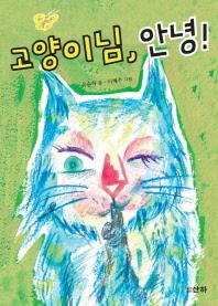 고양이님, 안녕!(산하어린이 161)