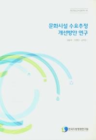 문화시설 수요추정 개선방안 연구(연구보고서 2019-19)