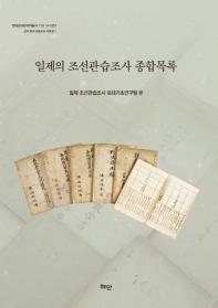 일제의 조선관습조사 종합목록(연세근대한국학총서 110)(반양장)