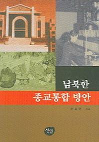 남북한 종교통합 방안