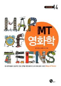 MT 영화학(개정판)(나의 미래 공부 14)