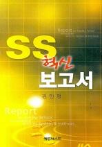 SS 혁신 보고서