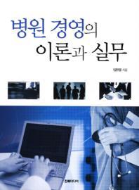 병원 경영의 이론과 실무