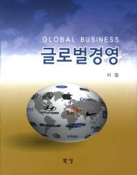 글로벌경영