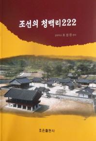 조선의 청백리 222