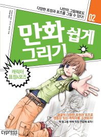 만화 쉽게 그리기: 캐릭터 표정&포즈(만화 쉽게 그리기 시리즈 2)