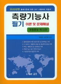 측량기능사 필기 이론 및 문제해설(2020)(개정증보판 15판)