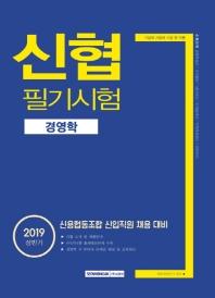 신협 필기시험 경영학(2019 상반기)(기쎈)