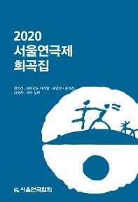 2020 서울연극제 희곡집