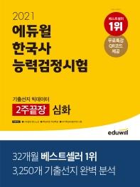 한국사능력검정시험 기출선지 빅데이터 2주끝장 심화(2021)(에듀윌)