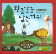 황금알을 낳는 거위(CD1장포함)(DVD로 보는 중국어 세계명작 시리즈 2)(양장본 HardCover)
