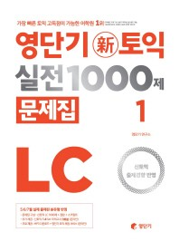 영단기 신토익 실전 1000제. 1 LC(문제집)