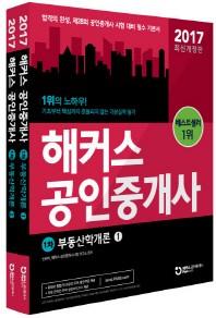 부동산학개론 세트(공인중개사 1차)(2017)(해커스)(개정판)(전2권)