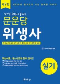 위생사 실기(2020)(단기간 한번에 끝내는)(7판)