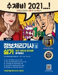 정보처리기사 실기 1권+2권 합본세트(2021)(수제비)(전2권)