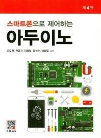 스마트폰으로 제어하는 아두이노(4판)