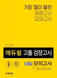 고졸 검정고시 D-7 모의고사(2019)(에듀윌)(개정판)